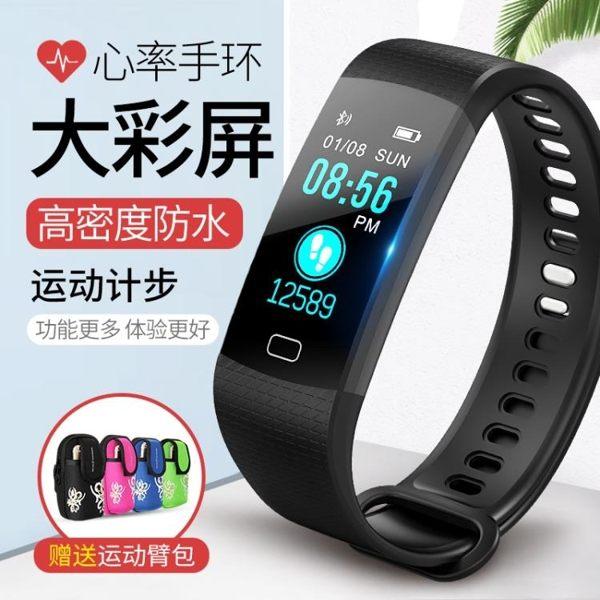 智慧運動手環男女防水多功能vivo計步器彩屏oppo學生手錶