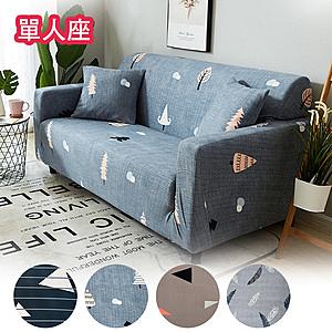 【三房兩廳】真心簡單彈性柔軟沙發套-1人座(淺藍)