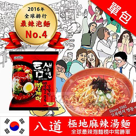 韓國 Paldo 極地麻辣湯麵 (單包入) 全球最辣泡麵 夾縫拉麵 極地麻辣