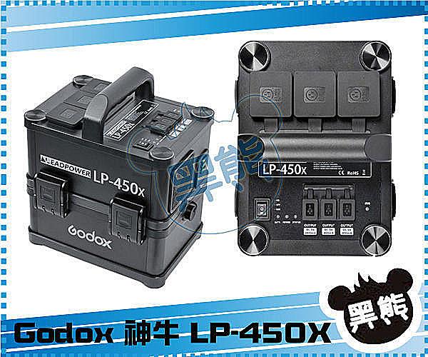 黑熊館 Godox 神牛 LP-450X 力倍電源逆變器 閃光燈 外拍專用 交流電源箱 攜帶便利 LP450X
