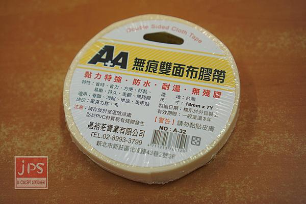 A+A 無痕 雙面 布膠帶 18mm