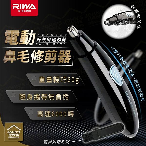 電動鼻毛修剪器 附清潔毛刷 全機可水洗鼻毛剪 修鼻毛 修毛器 鼻毛鉗【ZG0203】《約翰家庭百貨