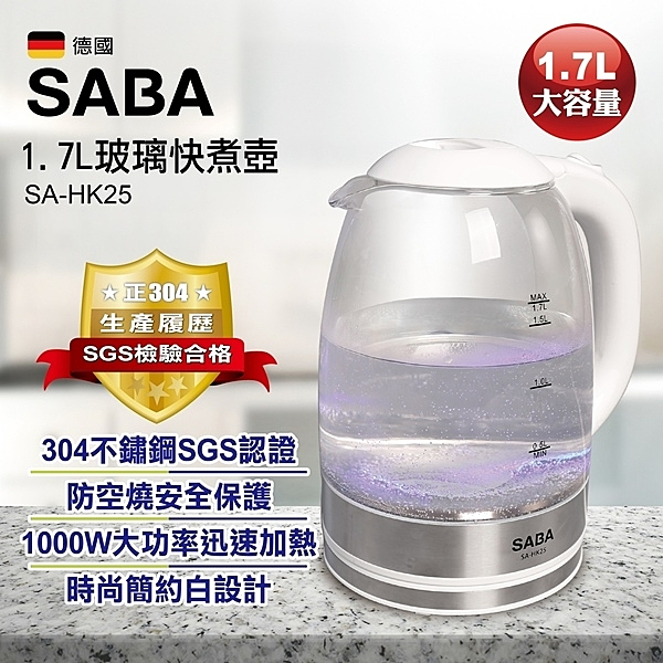 SABA 1.7L大容量強化耐高溫玻璃快煮壺 (電茶壺/花茶壺/養生壺) SA-HK25