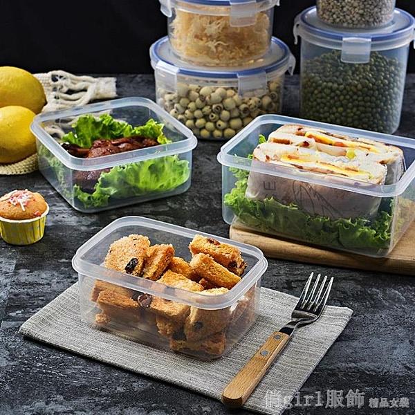 長方形塑料保鮮盒套裝 小號冰箱收納盒水果雜糧圓形密封盒 開春特惠 YTL