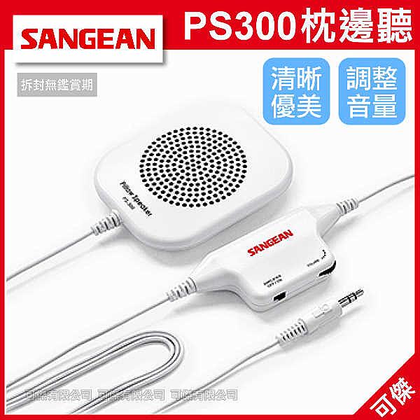 隨身喇叭 SANGEAN  PS300 枕邊聽 喇叭 音響 睡前聽音樂的良伴 免除耳機不便 可調音量 公司貨