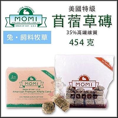 *KING WANG*美國摩米 MOMI 苜蓿草磚 35%高纖維質 454g(兔飼料/苜蓿草塊//幼兔、龍貓、天竺鼠)