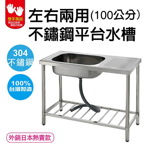 [ 家事達 ] AC 頂級  左右兩用不鏽鋼平台水槽(W100公分)   DIY