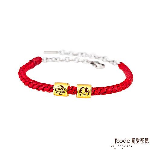 J'code真愛密碼 龍雞六合 黃金編織手鍊