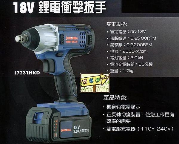 [ 家事達 ] JOHNSWELL 強威牌  J7231HKD -18V 3.0AH 雙鋰電 充電式 4分 衝擊板手 特價