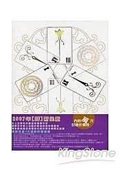 星座塔羅財運寶典
