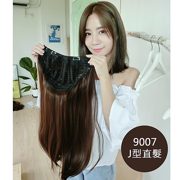 魔髮樂 U型假髮 隱形髮片 仿真假髮 半罩假髮 免戴髮網 9007 26吋內彎長髮