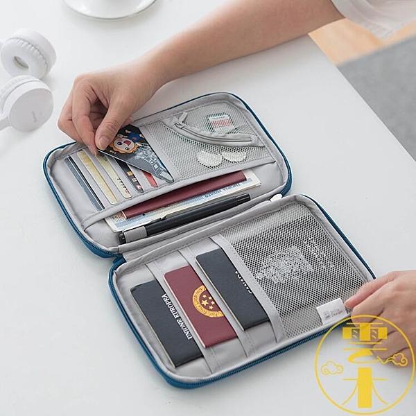 護照包機票護照夾保護套證件包出國旅行收納包【雲木雜貨】