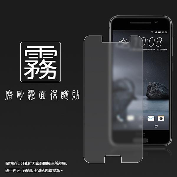 ◆霧面螢幕保護貼 HTC One A9 保護貼 軟性 霧貼 霧面貼 磨砂 防指紋 保護膜