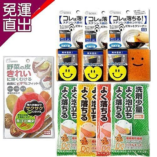 SOWA 日本製廚房智慧清潔組顏色隨機【免運直出】