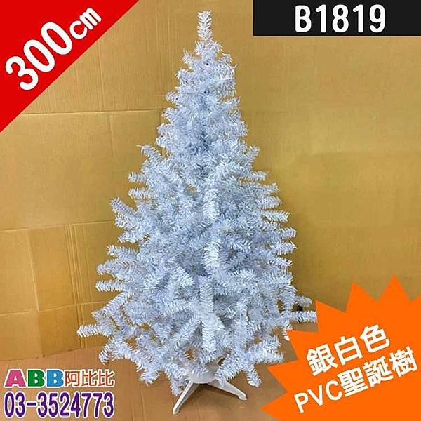 B1819_10尺_聖誕樹_銀白_鐵腳架#聖誕派對佈置氣球窗貼壁貼彩條拉旗掛飾吊飾