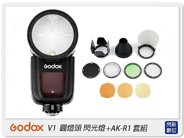 GODOX 神牛 V1 圓燈頭 閃光燈+AK-R1 套組(公司貨)Canon/Nikon/Fujifilm/Sony/Olympus/Pentax