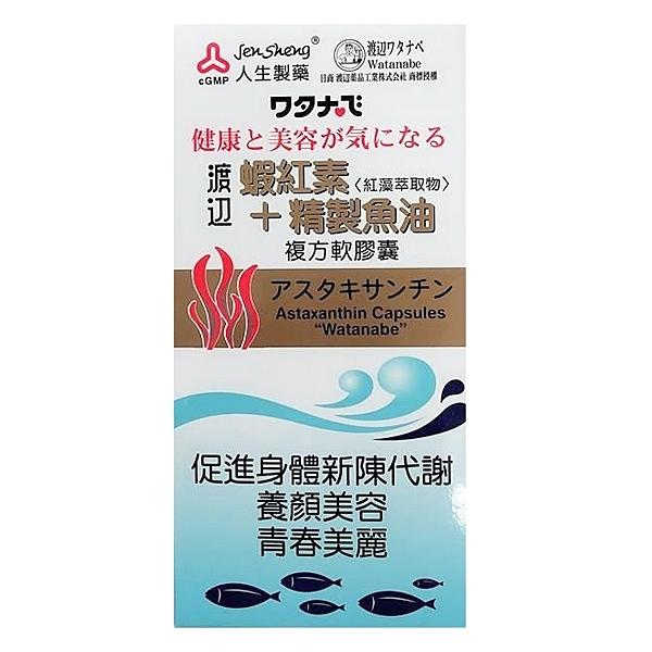 人生製藥 渡邊蝦紅素+精製魚油複方軟膠囊(60粒/盒)x1