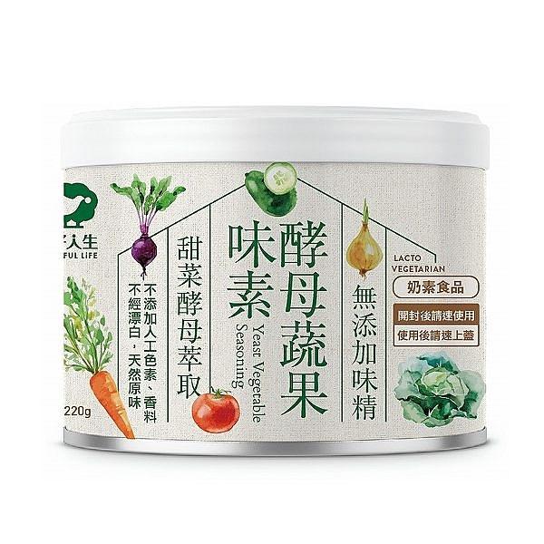 美好人生 酵母蔬果味素(220公克/罐)  6罐 甜菜酵母萃取 無添加味精 天然原味