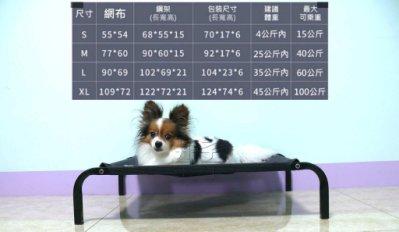【醬醬】四季可用-防潮透氣 貓狗專屬的飛行床-S (單透氣床架) 行軍床