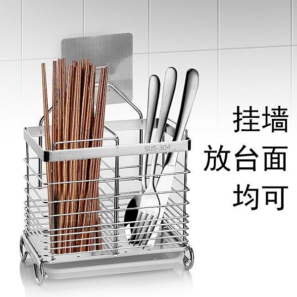 不銹鋼廚房壁掛式筷子筒