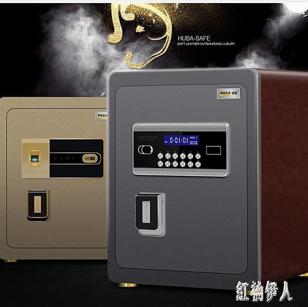 保險櫃45CM家用推薦辦公小型床頭全鋼保險箱指紋密碼防盜保管箱隱形報警 PA10592『紅袖伊人』