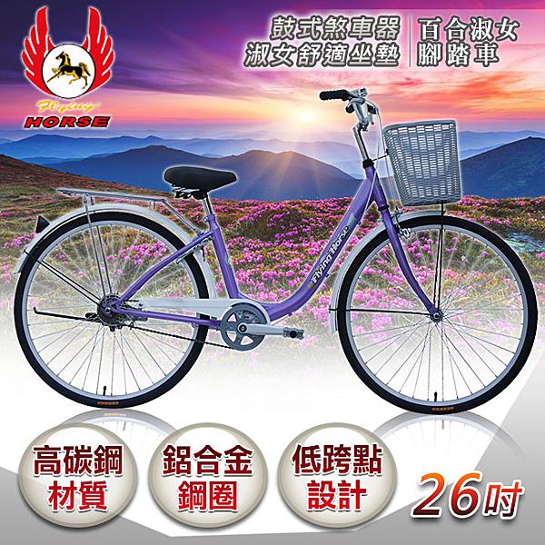 飛馬 26吋百合淑女車-紫/白 526-08-2