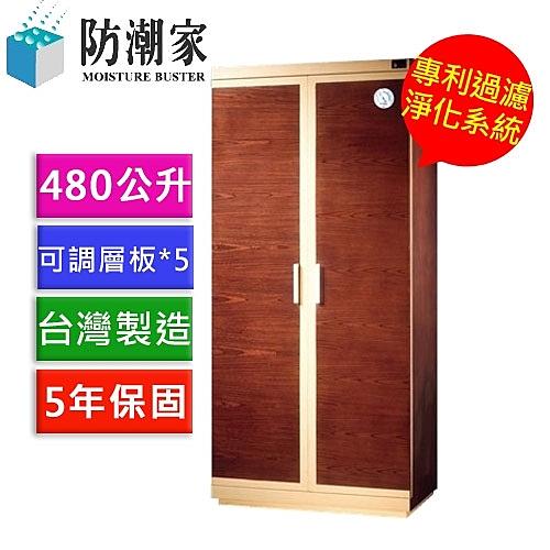 【居家櫥櫃】防潮家 SH-540 快速除濕木質防潮櫃/鞋櫃/名牌包櫃 (胡桃木) 480公升