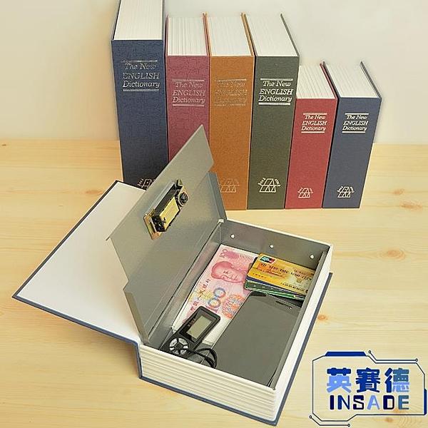 書本錢箱小密碼盒子帶鎖收納盒儲物盒鐵盒大號保險箱【英賽德3C數碼館】