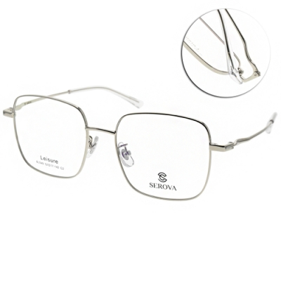 SEROVA 施洛華 眼鏡 個性大方框款 銀 SL549 C2