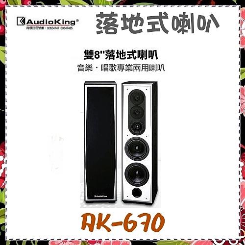 "【AudioKing 台灣憾聲】落地式喇叭 音樂、歌唱兩用 雙8""《AK-670》全新原廠保固"