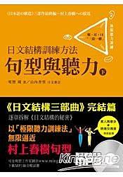 日文結構訓練方法—句型與聽力(下)