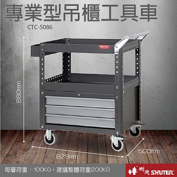 樹德 CT專業重型工具車 CT-C3A/CTC-5086 可耐重200kg 可加掛背板/零件/組裝/推車/工具箱/裝修五金/維修
