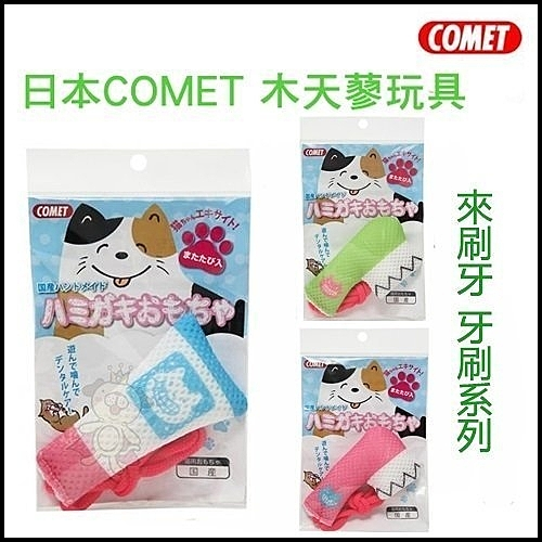 *KING WANG*日本COMET 木天蓼玩具 來刷牙 牙刷系列