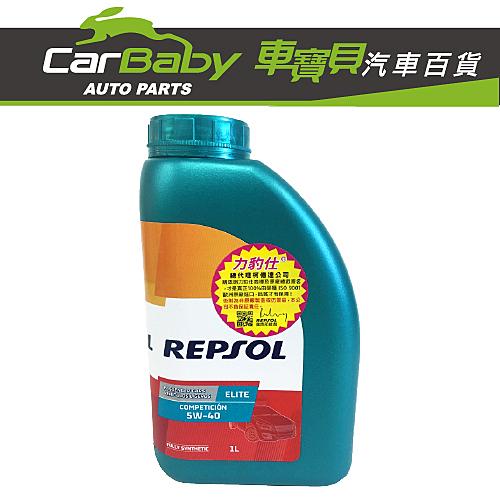 REPSOL 力豹仕 ELITE 5W40 賽車級 全合成潤滑油