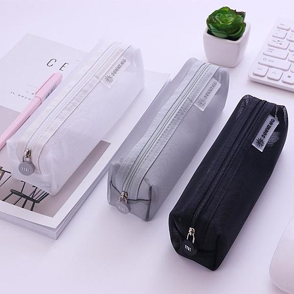 透明網紗筆袋簡約女生鉛筆袋文具盒