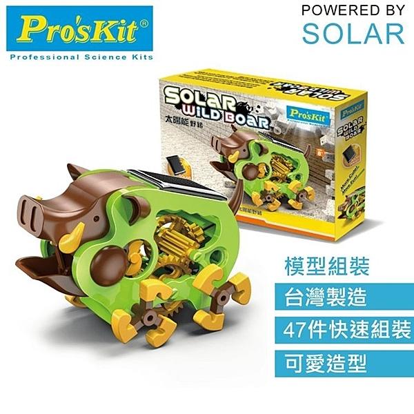 耀您館★台灣製造Pro'skit寶工科學玩具太陽能動力野豬GE-682創意DIY模型環保無毒親子玩具科玩sola
