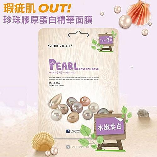 韓國 S+Miracle 珍珠膠原蛋白精華面膜Pearl  1入【最後14包,售完即停】