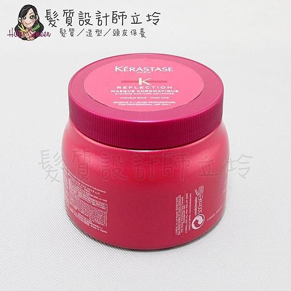 立坽『深層護髮』台灣萊雅公司貨 KERASTASE卡詩 漾光炫色髮膜500ml HH04