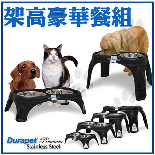 『寵喵樂旗艦店』【DT-11492 】美國 Ourpet's Durapet 架高豪華餐組(大)尺寸:12吋