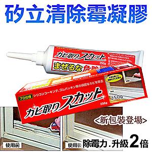 矽立清除霉凝膠-清除霉斑專用清潔劑 250g