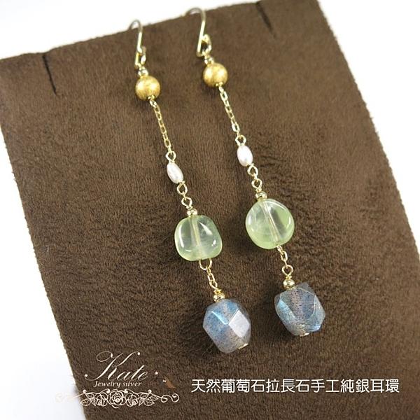 銀飾純銀耳環 天然拉長石 天然葡萄石 珍珠 鍍18K金 浪漫歐風 925純銀寶石耳環 KATE 銀飾