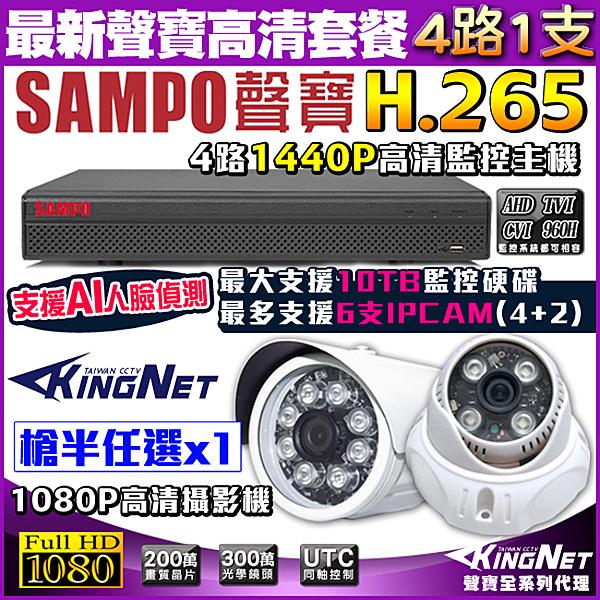 監視器攝影機 KINGNET 聲寶遠端監控 SAMPO 4路1支 紅外線夜視鏡頭 手機遠端 1440P 1080P