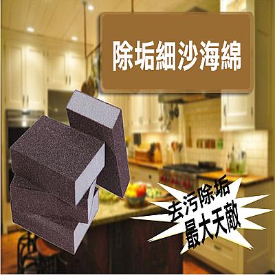 神奇奈米金鋼沙除垢清潔廚房多用魔力擦【省錢博士】