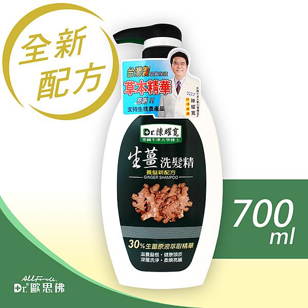 【Dr.歐思佛】生薑洗髮精 700ml 養髮配方 不含矽靈 洗髮精 強健髮根 生薑配方 滋養髮質