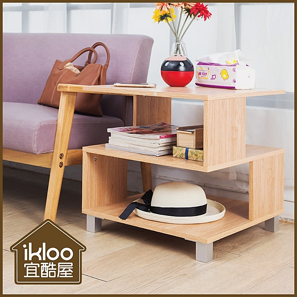 【ikloo】簡單風格邊桌/茶几