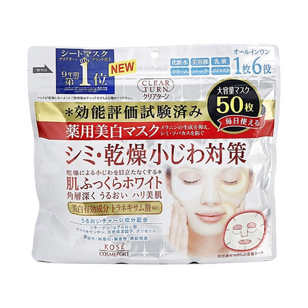 KOSE 光映透保濕美白面膜(50枚入)【小三美日】D383850