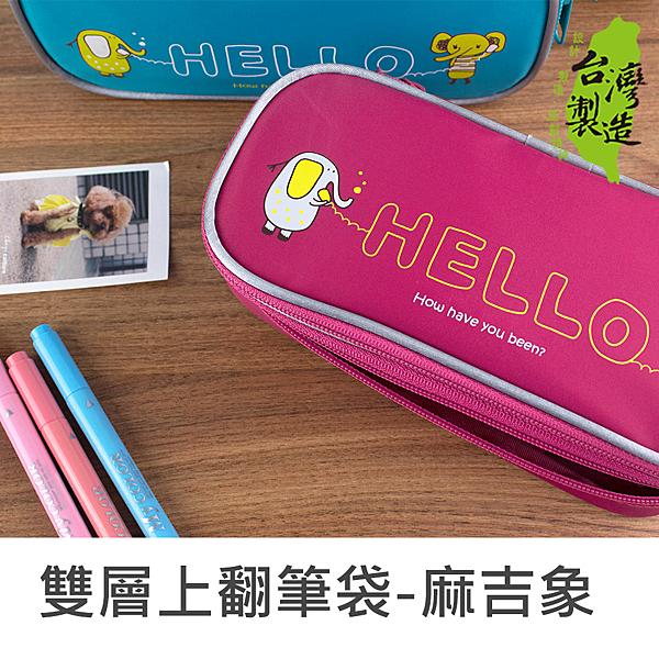 珠友 PB-60179 雙層上翻筆袋/鉛筆盒/文具盒-麻吉象