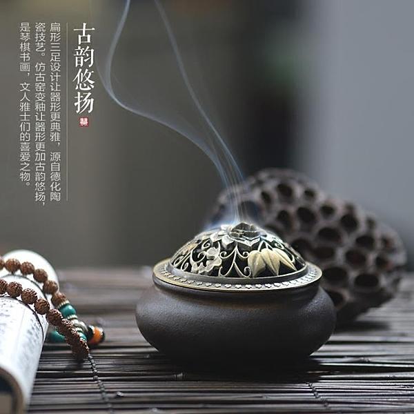 香爐陶瓷仿古小號檀香盤香爐家用