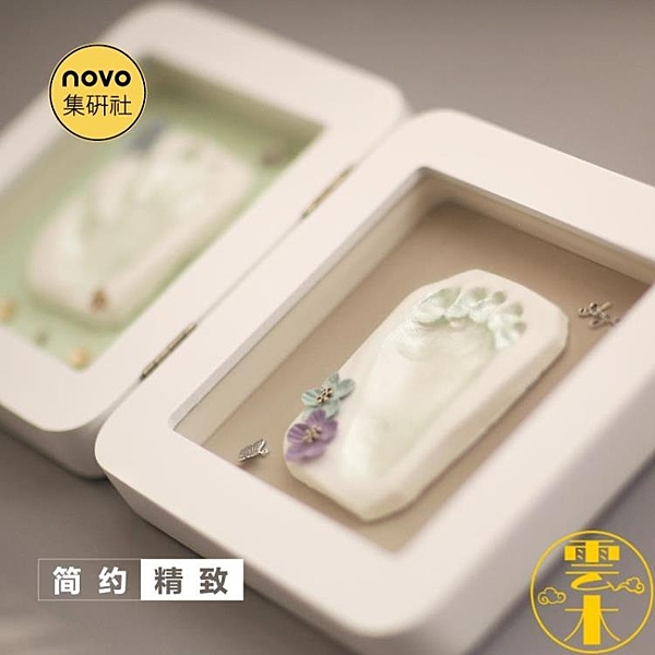 新生兒手腳印泥相框寶寶手足印泥紀念品滿月彌月禮物【雲木雜貨】