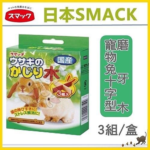*King Wang*日本SMACK《寵物兔十字型磨牙木》3組/盒